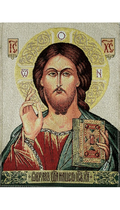 """Икона 23х35 гобелен """"Иисус Христос"""""""